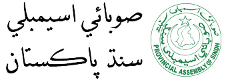 Provincial Assembly of Sindh Test Site Logo